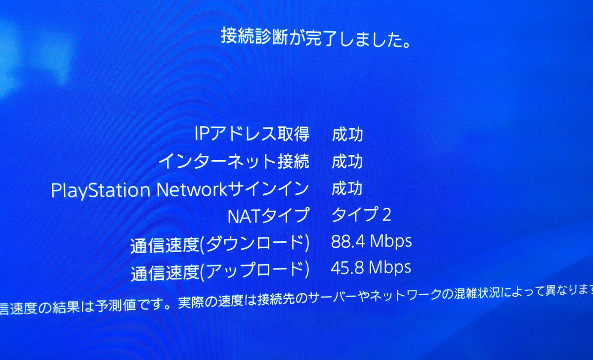 接続 ps4 インターネット