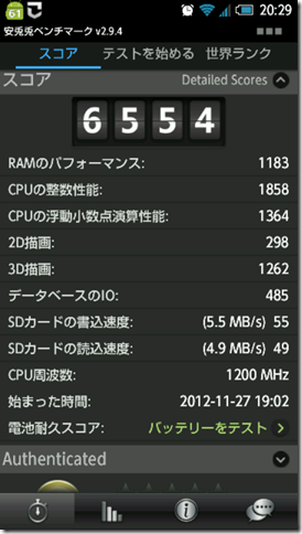 Screenshot_2012-11-27-20-29-27
